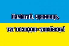Прапор Пам'ятай, чужинець, тут господар - українець!