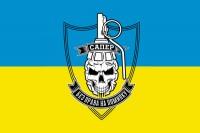 Флаг САПЕР - Без Права на Помилку