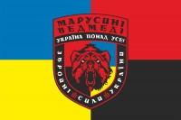 Флаг Марусині Ведмеді ЗСУ Україна Понад Усе!