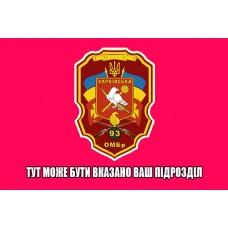 Флаг 93 ОМБр з вашим підрозділом на замовлення (малиновий)