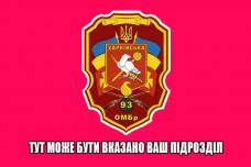 Купить Новий прапор 93 ОМБр з вашим підрозділом на замовлення в интернет-магазине Каптерка в Киеве и Украине