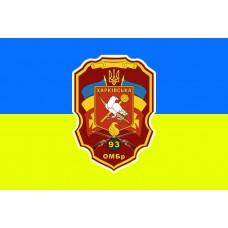 Флаг 93 ОМБР - 93-тя окрема механізована бригада (до 2018р)