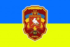 Новый флаг 93 ОМБР - 93-тя окрема механізована бригада