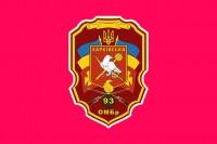 Прапор 93 ОМБр (старий знак малиновий)
