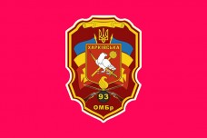 Флаг 93 окрема механізована бригада ЗСУ (малиновий до 2018р)