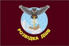 Флаг Розвідка ДШВ (сова) марун