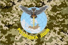 Флаг Розвідка ДШВ (сова) Пиксель