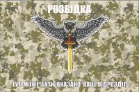 Флаг Розвідка з вказаним підрозділом (пиксель)