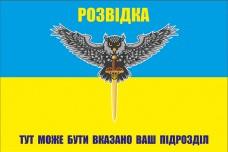 Флаг Розвідка з вказаним підрозділом