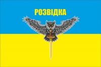 Прапор Розвідка України (сова з мечем)