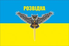 Купить Прапор Розвідка України (сова з мечем) в интернет-магазине Каптерка в Киеве и Украине