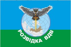 Флаг Розвідка ВДВ (сова)
