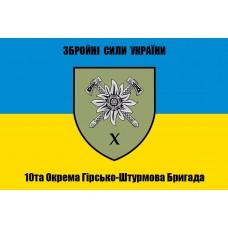 Флаг 10 окрема гірсько-штурмова бригада ЗСУ Новий знак