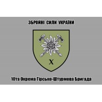 Флаг 10 окрема гірсько-штурмова бригада ЗСУ Новий знак (сірий)