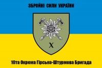 Прапор 10 окрема гірсько-штурмова бригада ЗСУ Новий знак