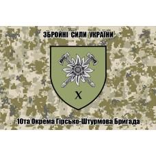 Флаг 10 окрема гірсько-штурмова бригада ЗСУ Новий знак (пиксель)