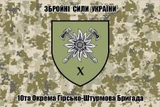 Прапор 10 окрема гірсько-штурмова бригада ЗСУ знак (піксель)