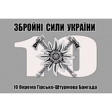Флаг 10 Окрема Гірсько-Штурмова Бригада Збройні Сили України (сірий)