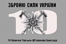 Прапор 10 Окрема Гірсько-Штурмова Бригада Збройні Сили України (сірий)