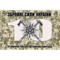 Прапор 10 Окрема Гірсько-Штурмова Бригада Збройні Сили України (піксель)