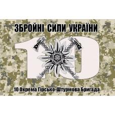 Флаг 10 Окрема Гірсько-Штурмова Бригада Збройні Сили України (пиксель)