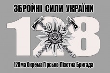 Прапор 128 Окрема Гірсько-Піхотна Бригада ЗСУ (сірий)