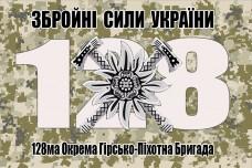 Прапор 128 Окрема Гірсько-Піхотна Бригада ЗСУ (піксель)