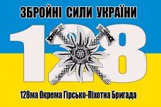 Прапор 128 Окрема Гірсько-Піхотна Бригада (ЗСУ)