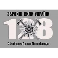 Флаг 128 Окрема Гірсько-Піхотна Бригада ЗСУ (сірий)