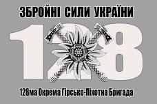 Купить Флаг 128 Окрема Гірсько-Піхотна Бригада ЗСУ (сірий) в интернет-магазине Каптерка в Киеве и Украине