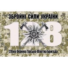 Флаг 128 Окрема Гірсько-Піхотна Бригада ЗСУ (піксель)