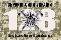Флаг 128 Окрема Гірсько-Піхотна Бригада ЗСУ (пиксель)