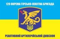Флаг 128 Окрема Гірсько-Піхотна Бригада Реактивний Артилерійський Дивізіон