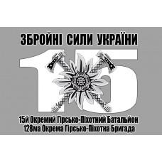 Флаг 15й ОГПБ 128 ОГПБр (сірий)