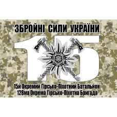 Флаг 15й ОГПБ 128 ОГПБр (пиксель)