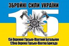 Флаг 15й ОГПБ 128 ОГПБр Збройні Сили України