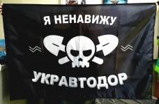 Флаг Я ненавижу укравтодор!