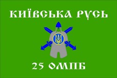 Флаг 25 ОМПБ Київська Русь