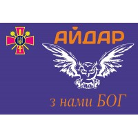 Прапор батальйон Айдар - З нами БОГ!
