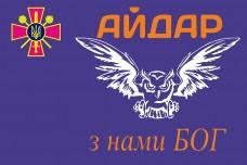 Купить Прапор батальйона Айдар - З нами БОГ! в интернет-магазине Каптерка в Киеве и Украине