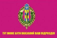 Прапор ДПСУ малиновий з написом на замовлення