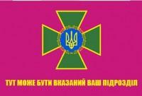 Державна Прикордонна Служба України флаг с указанием места службы Малиновий