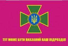Прапор ДПСУ з Вашим місцем служби (малиновий)