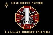 Флаг 1-й Батальйон оперативного призначення БрШР НГУ