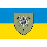 Прапор 10 окрема гірсько-штурмова бригада знак