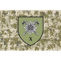 Прапор 10 окрема гірсько-штурмова бригада Новий знак (піксель)