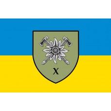 Флаг 10 окрема гірсько-штурмова бригада Новий знак