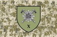 Флаг 10 окрема гірсько-штурмова бригада Новий знак (пиксель)