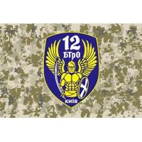 Прапор 12 БТрО Київ (піксель)