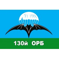 Флаг 130 ОРБ (синьо зелений)